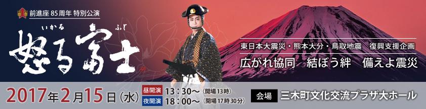 前進座85周年 特別公演「怒る富士」