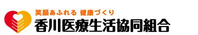 香川医療生活協同組合