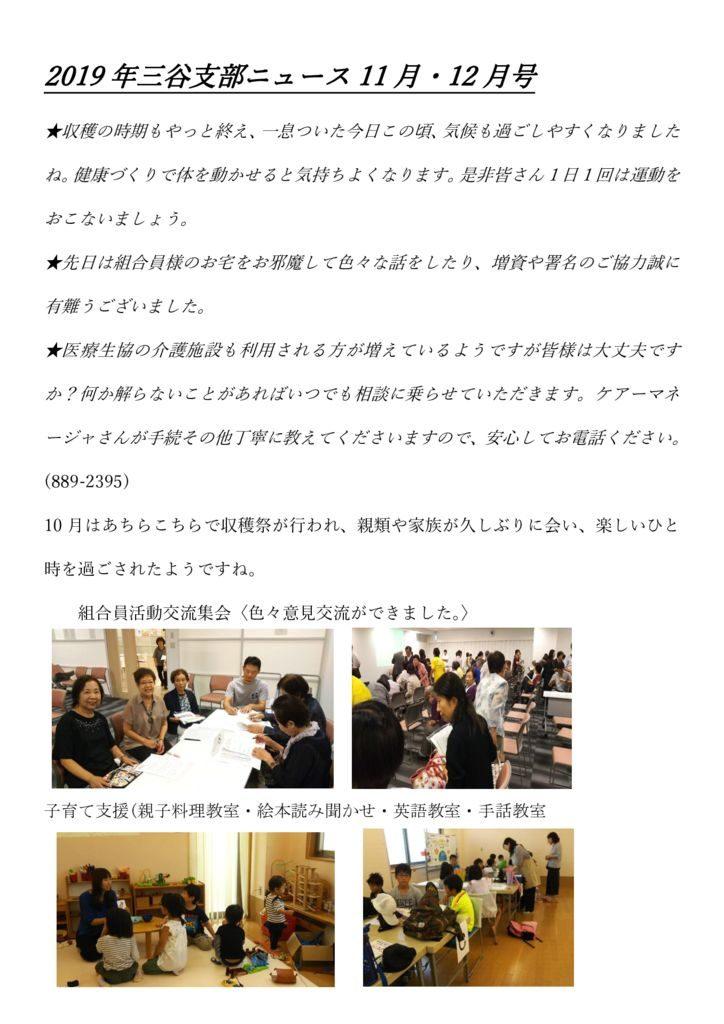 2019年三谷支部ニュース11月・12月号のサムネイル
