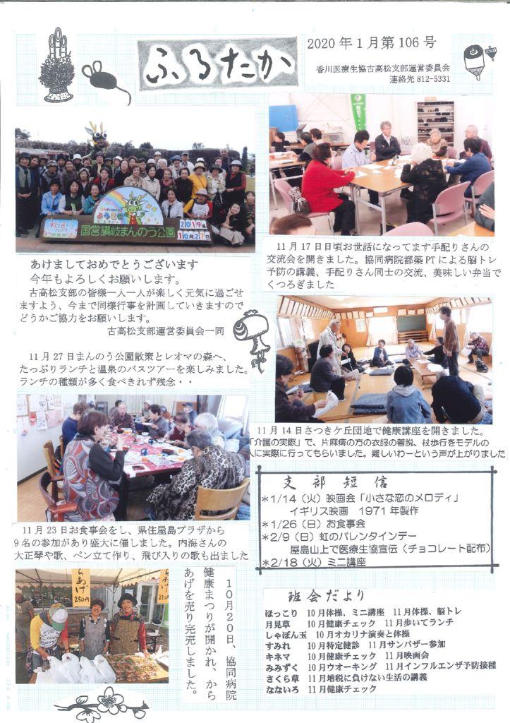 古高松支部ニュース2020年1月のサムネイル