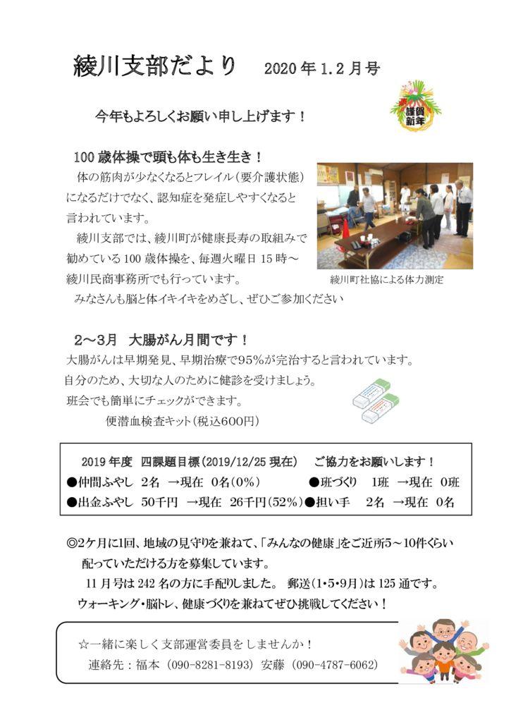★⑥綾川支部だより 2020年1・2月   のサムネイル