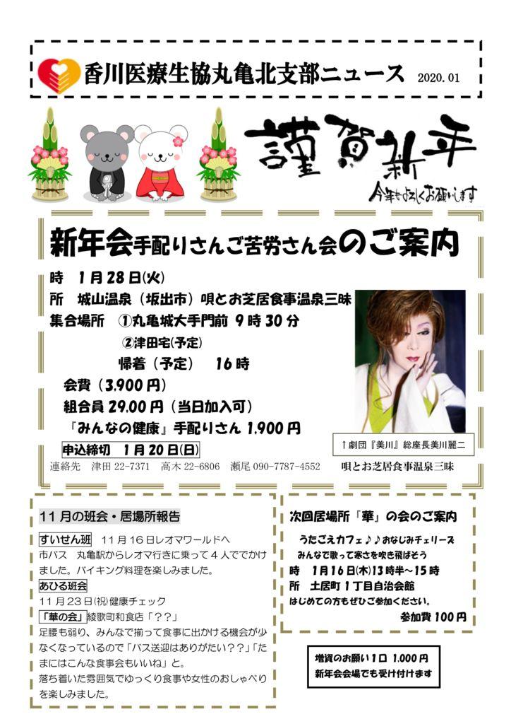 ★②丸亀北支部 2020年1月号のサムネイル
