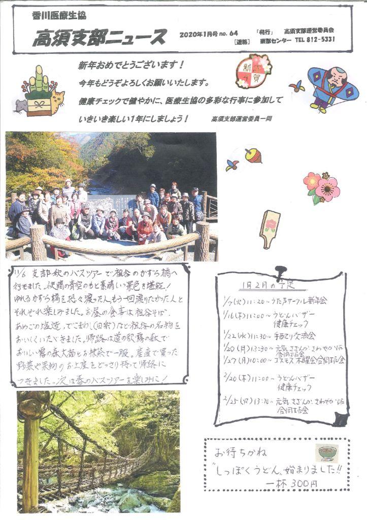 高須支部ニュース2020年1月のサムネイル