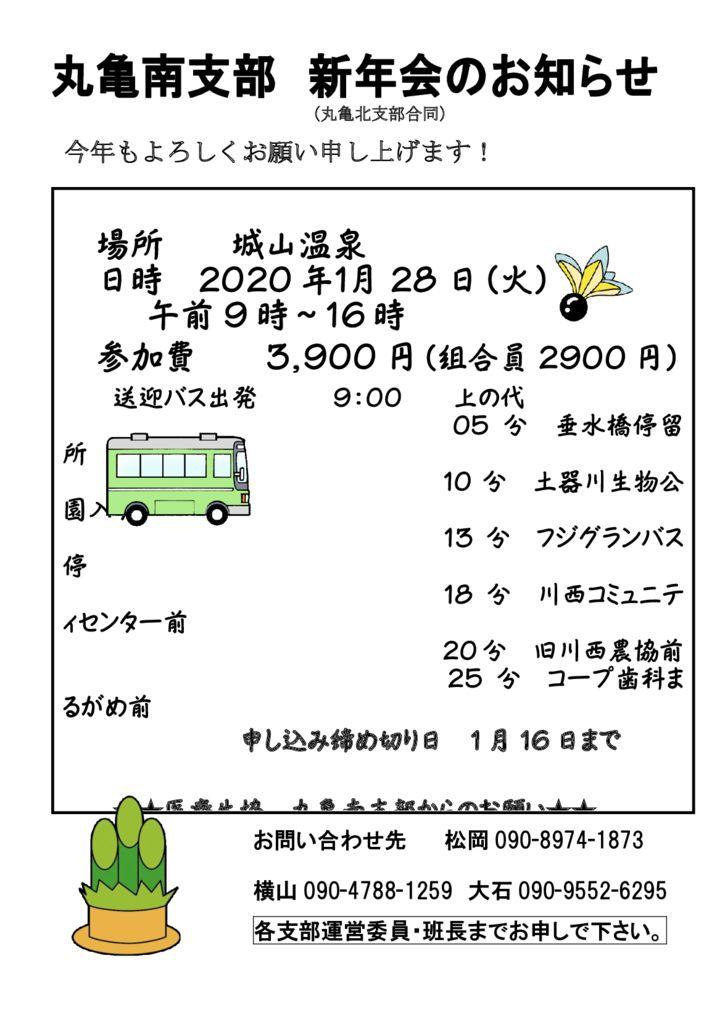 ★③丸亀南支部 新年会+2020年②のサムネイル
