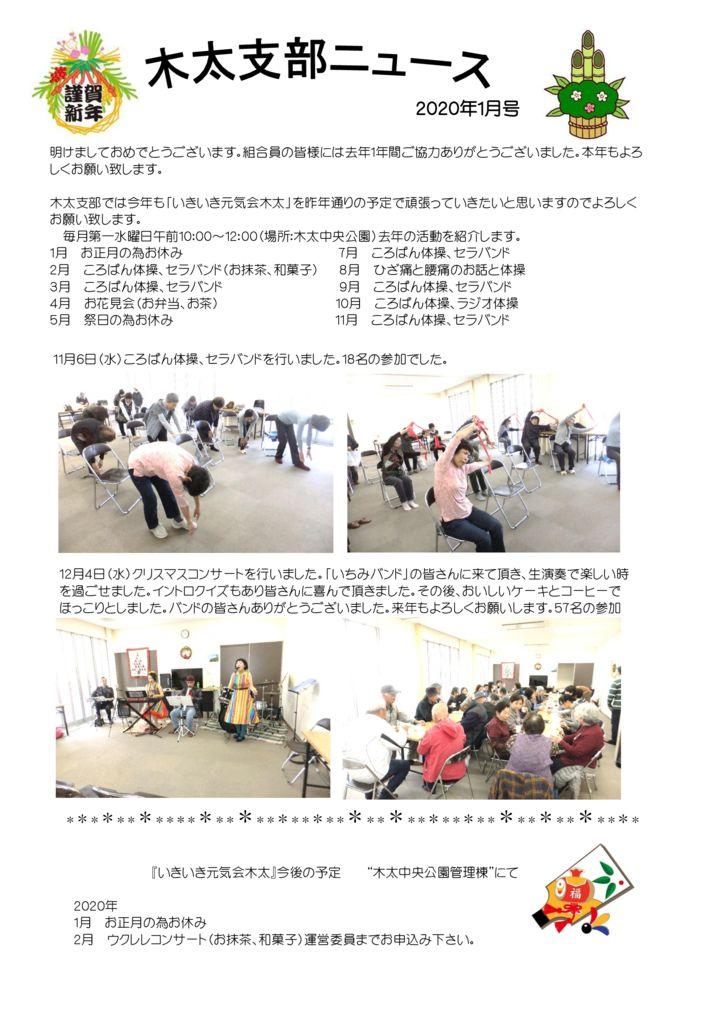 木太支部ニュース2020年1月のサムネイル