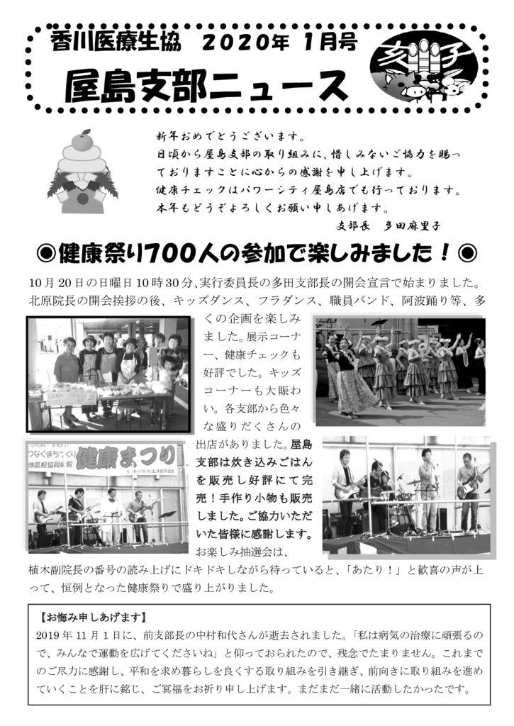 2020年屋島支部ニュース年1月号  のサムネイル