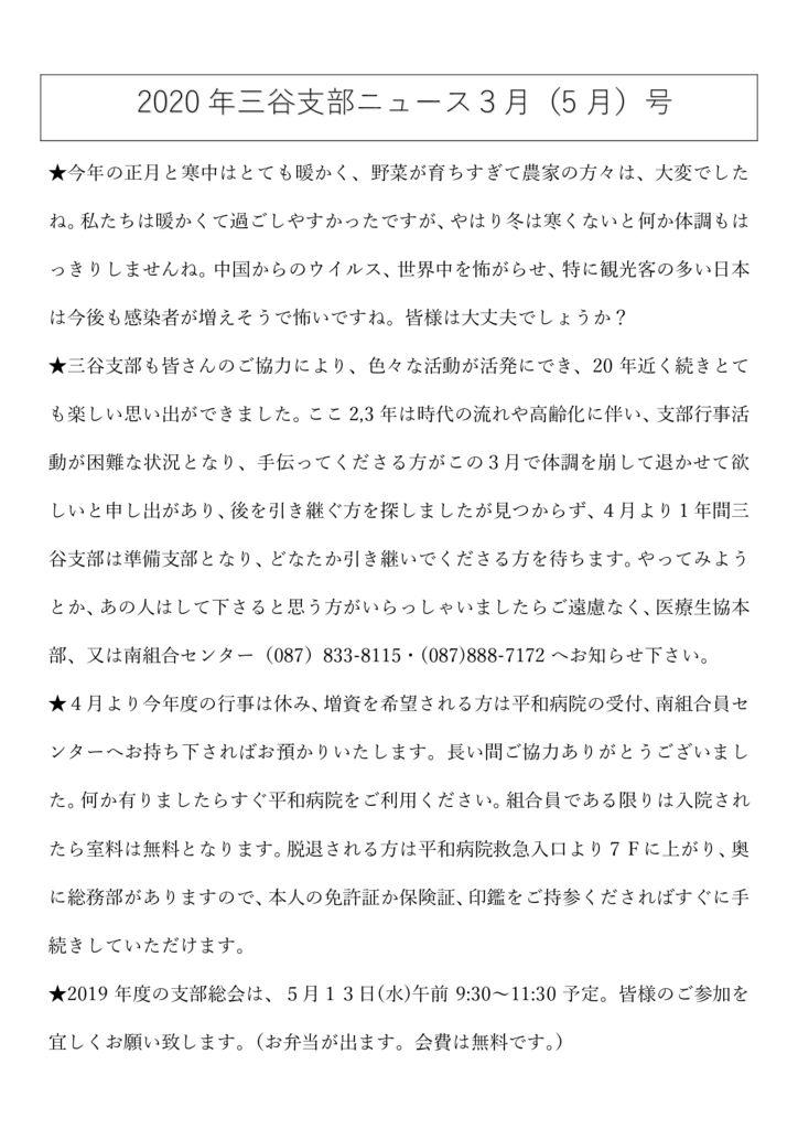 三谷支部ニュース3月・5月号のサムネイル