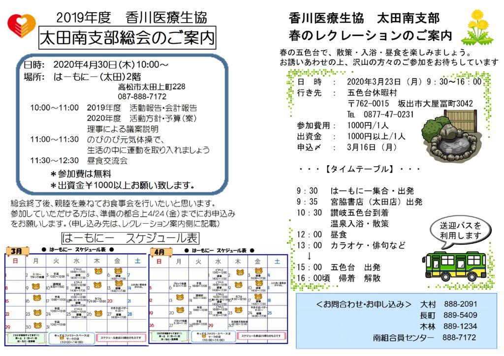太田南支部ニュース3.4月 B4のサムネイル