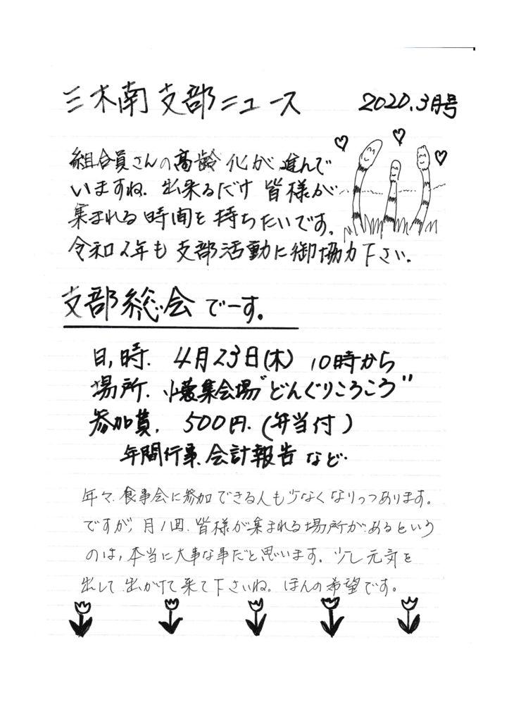 2020.03+三木南のサムネイル