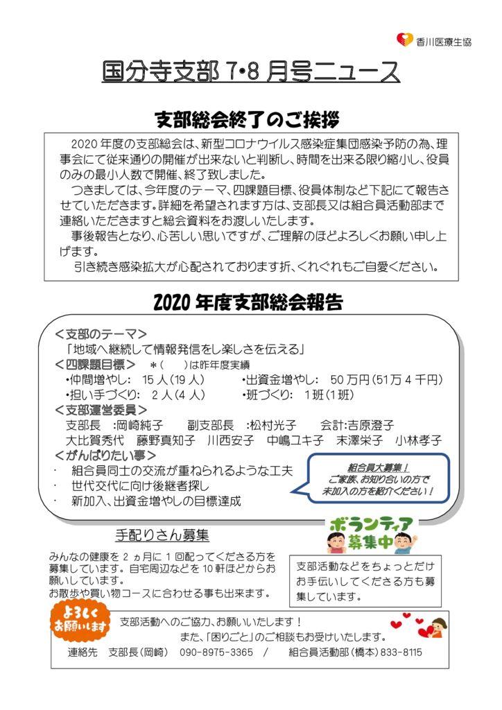 国分寺支部ニュース 7.8月号 のサムネイル
