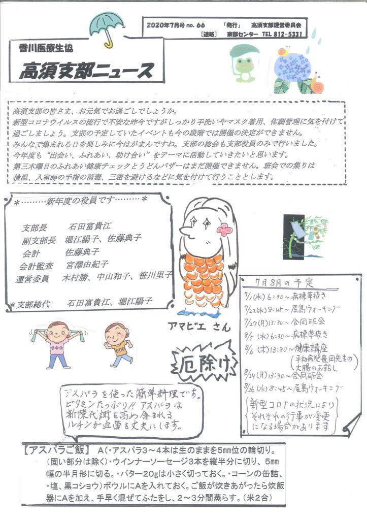 202007高須支部ニュースのサムネイル