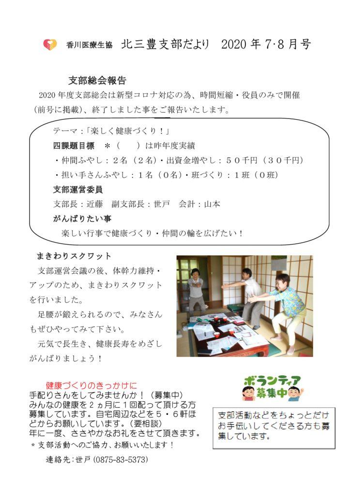 ●⑩北三豊支部ニュース 2020年7.8月号 のサムネイル