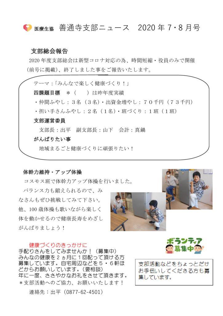 ●⑦善通寺支部ニュース 2020年7.8月号 のサムネイル
