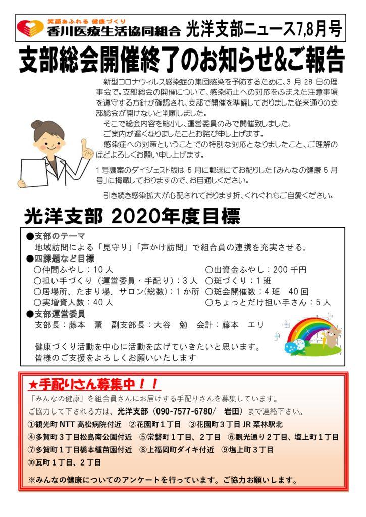 2020光洋支部ニュース7-8月号のサムネイル