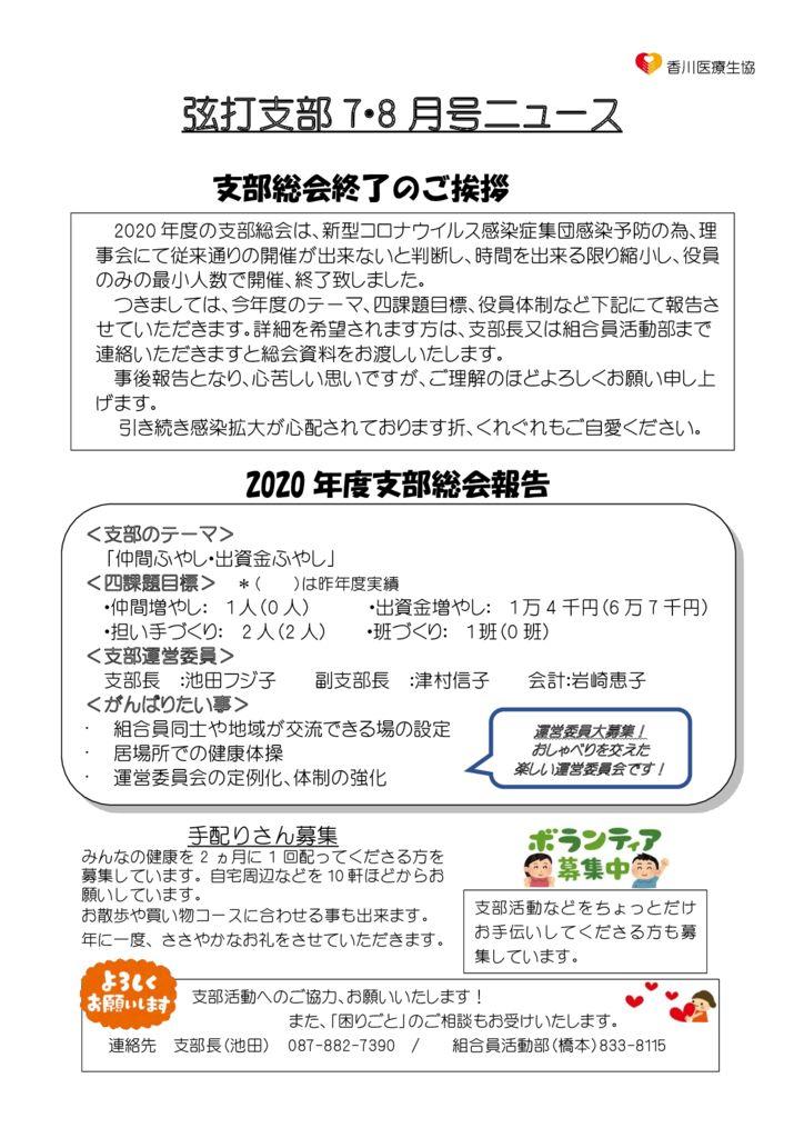 弦打支部ニュース 7.8月号 のサムネイル