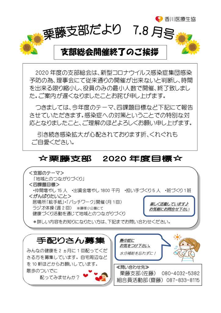 栗藤支部ニュース 7.8月号のサムネイル