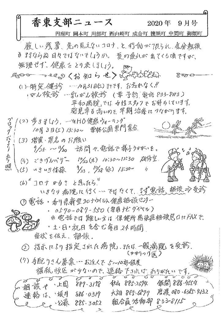 ★香東支部ニュース 2020年9.10月号のサムネイル