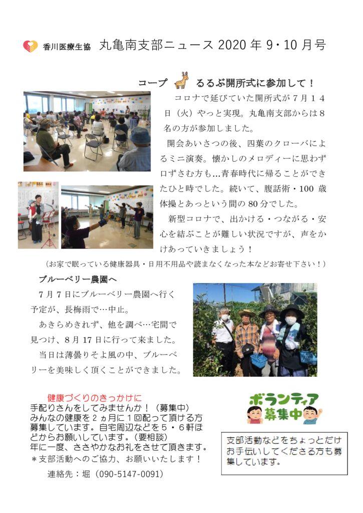 ●③丸亀南支部ニュース 2020年9.10月号 のサムネイル