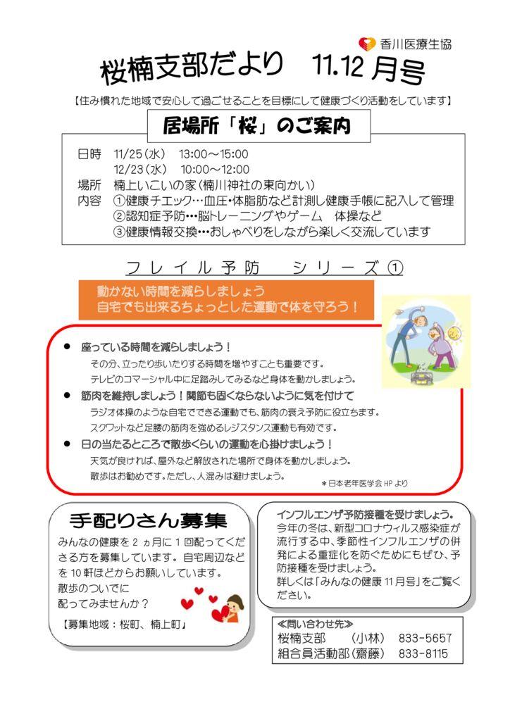 ★桜楠支部ニュース 11.12月号のサムネイル