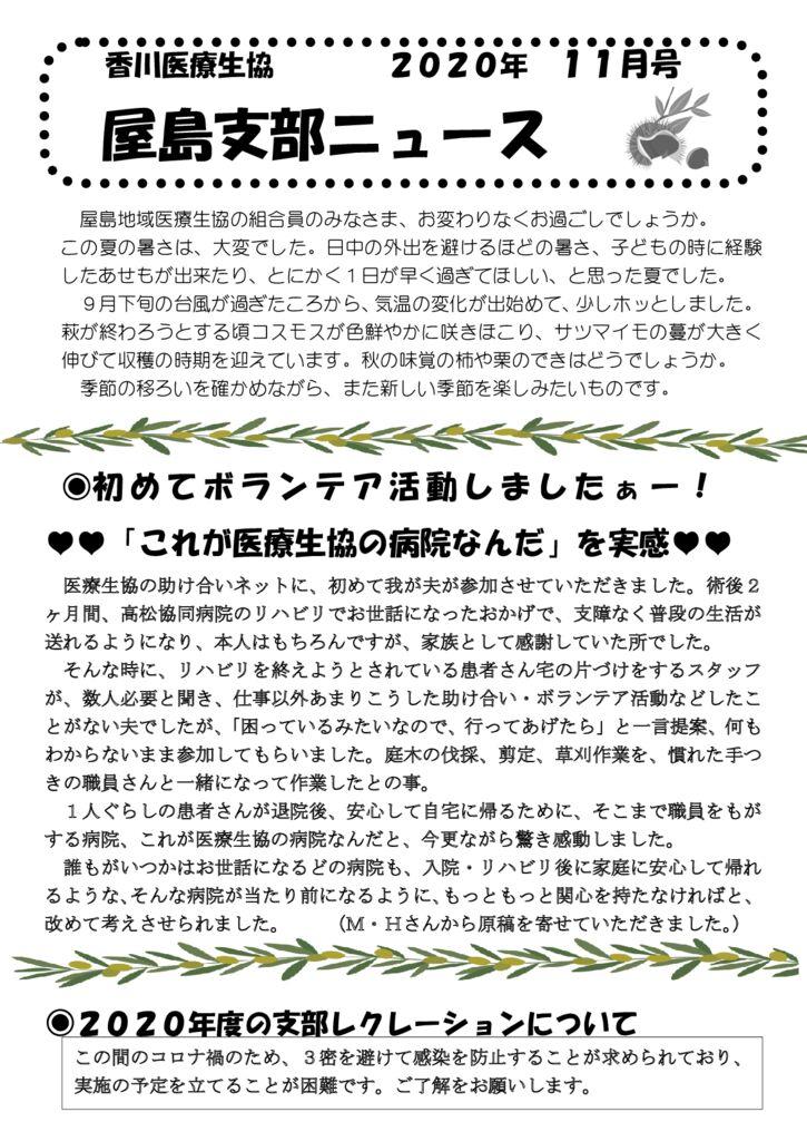 ★202011屋島支部ニュースのサムネイル