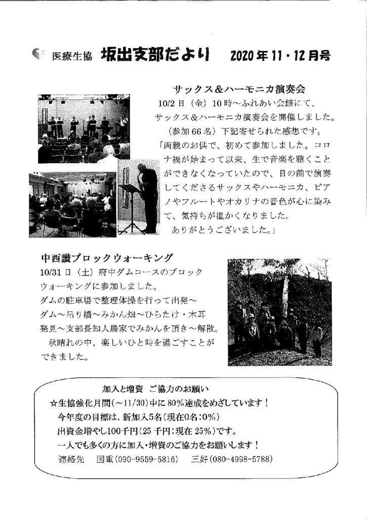 坂出支部ニュース11.12月のサムネイル