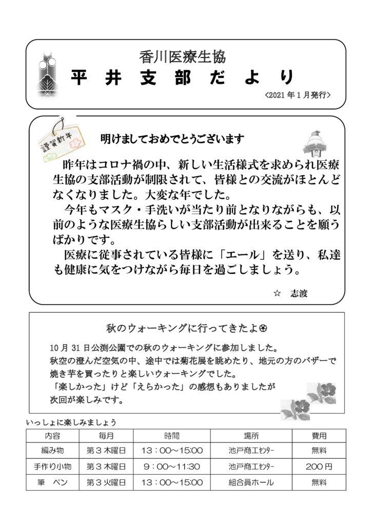 〇2021.01+平井支部ニュース1月正のサムネイル