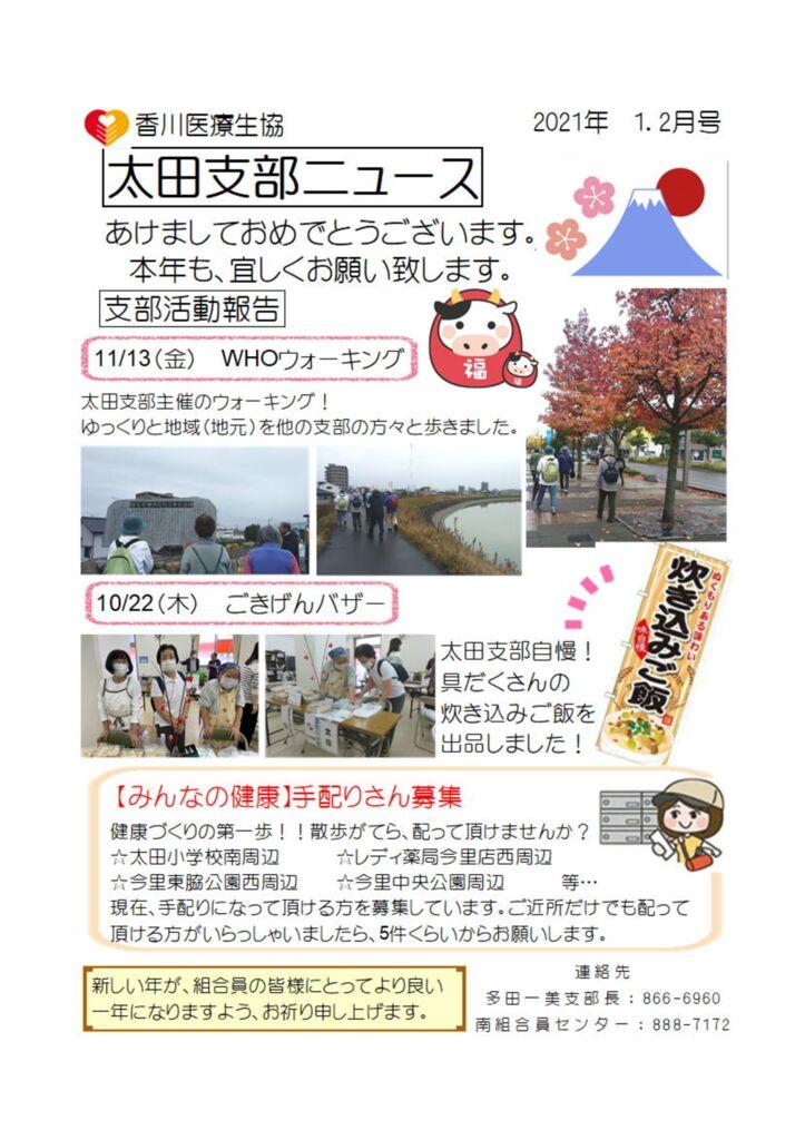 〇太田支部2021.1のサムネイル