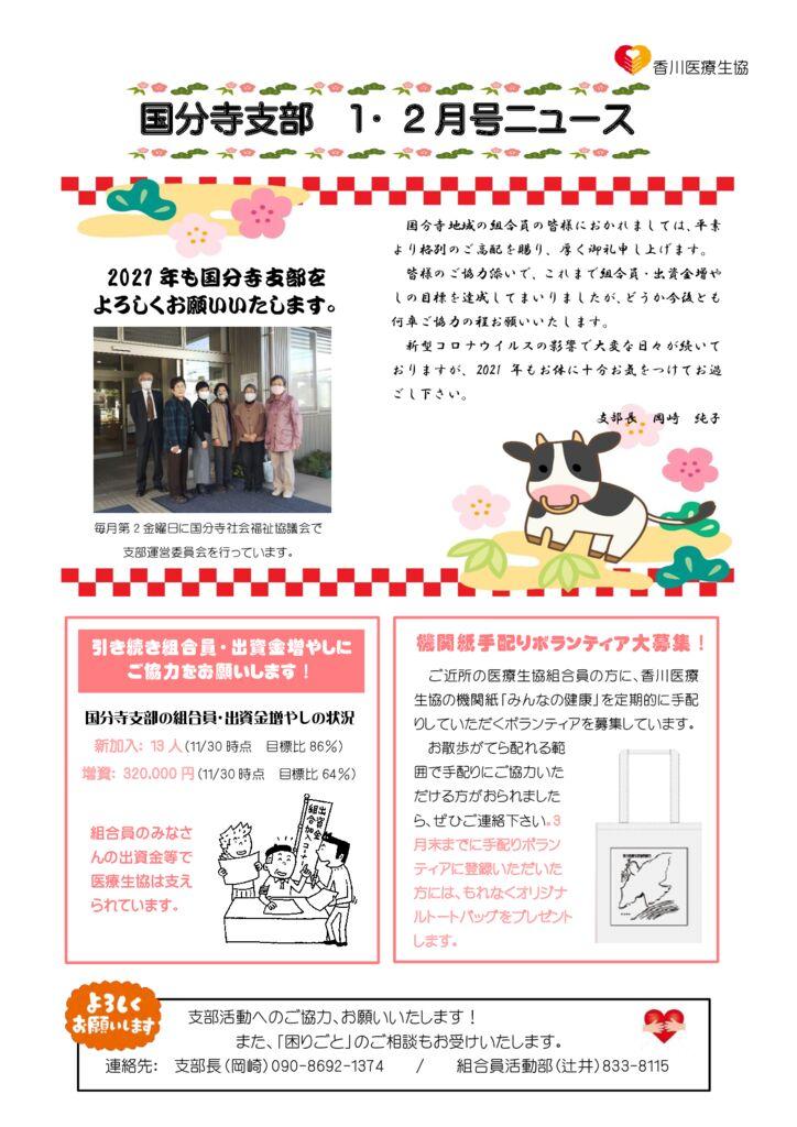 〇国分寺支部ニュース 1.2月号 のサムネイル