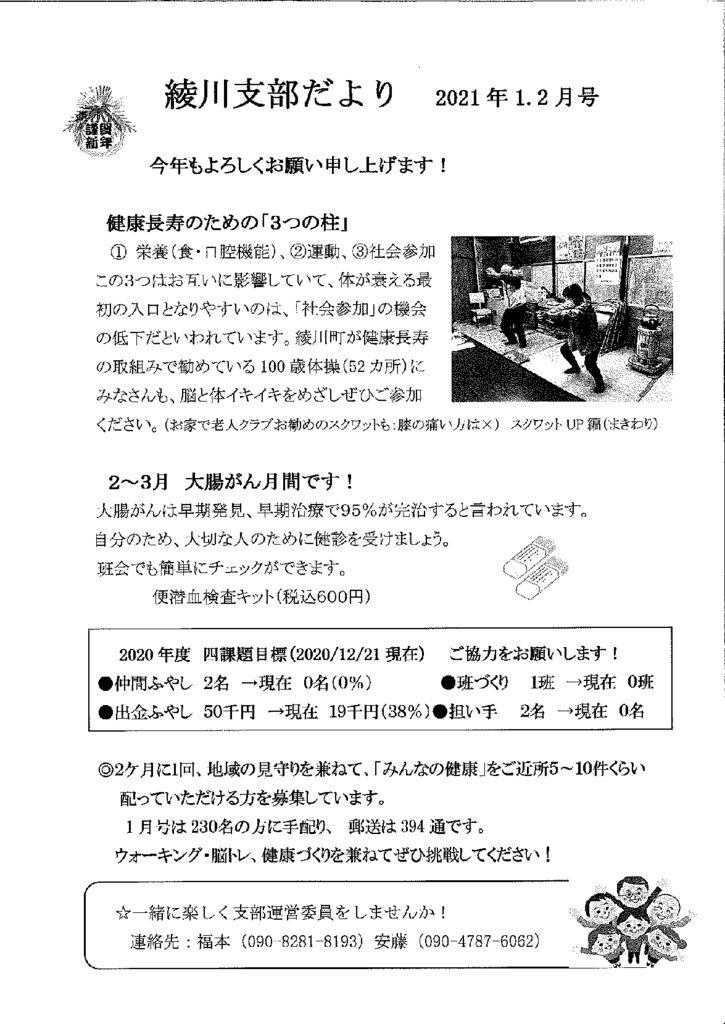 〇綾川支部2021.1のサムネイル
