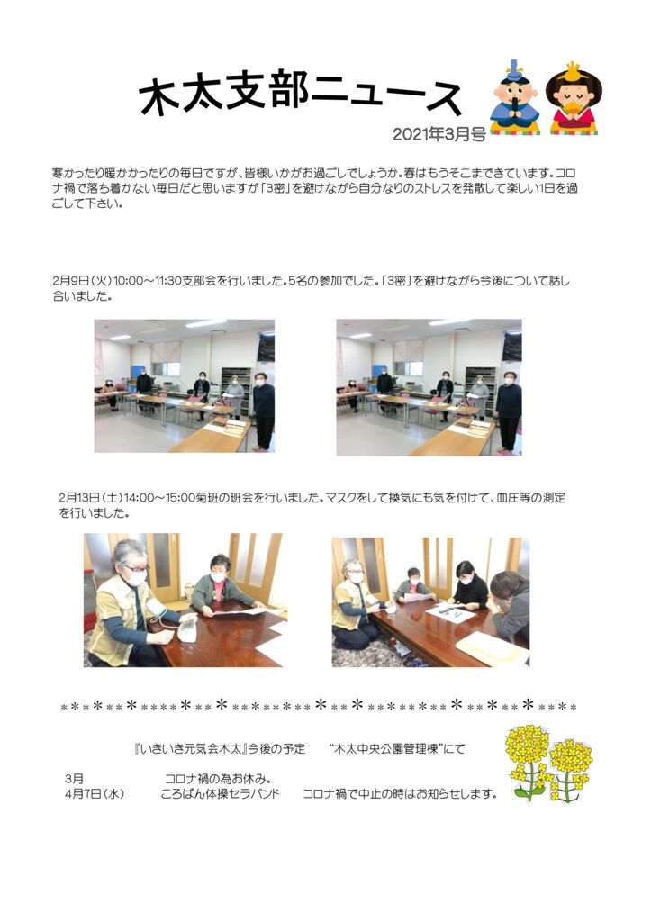 ★2103木太支部ニュースのサムネイル