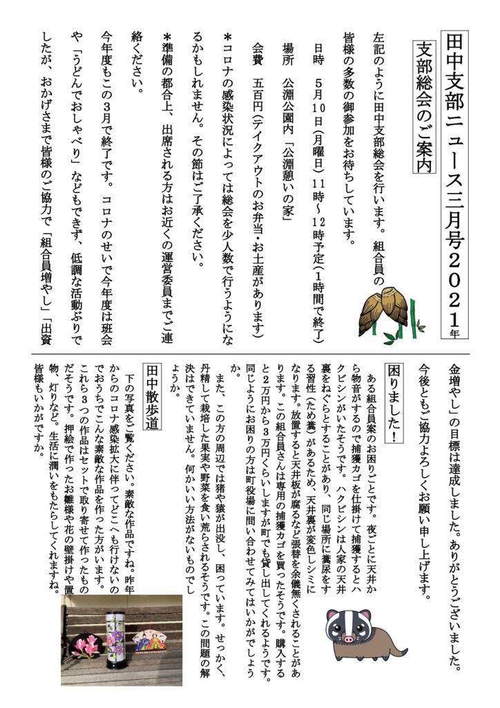 ★2021.03+田中支部ニュースのサムネイル
