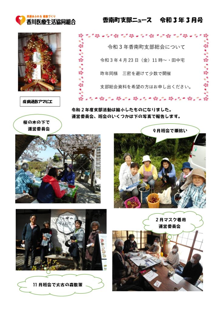 ★香南町支部ニュース3月号編集のサムネイル