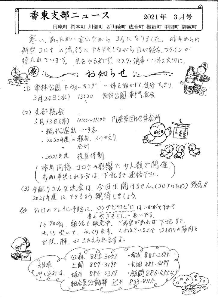★香東支部ニュース3・4月号のサムネイル