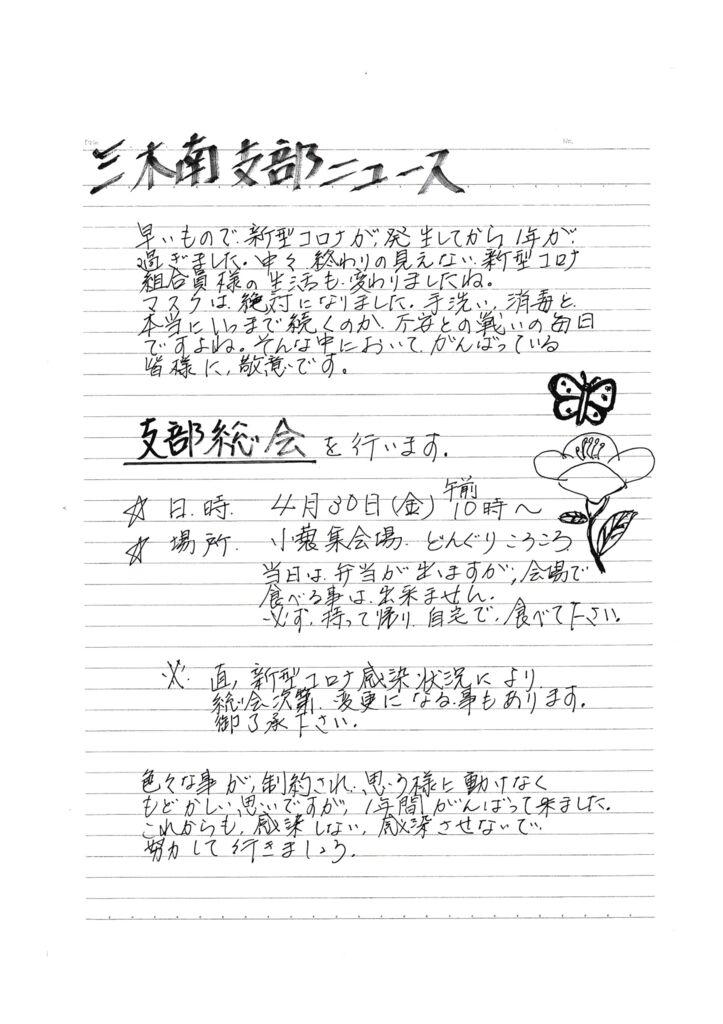 ★2021.03+三木南支部ニュースのサムネイル
