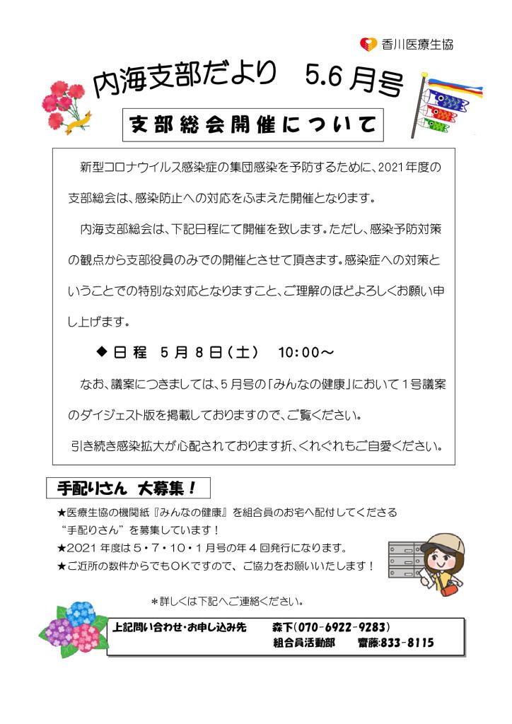 ☆内海支部ニュース 2021年5.6月号のサムネイル