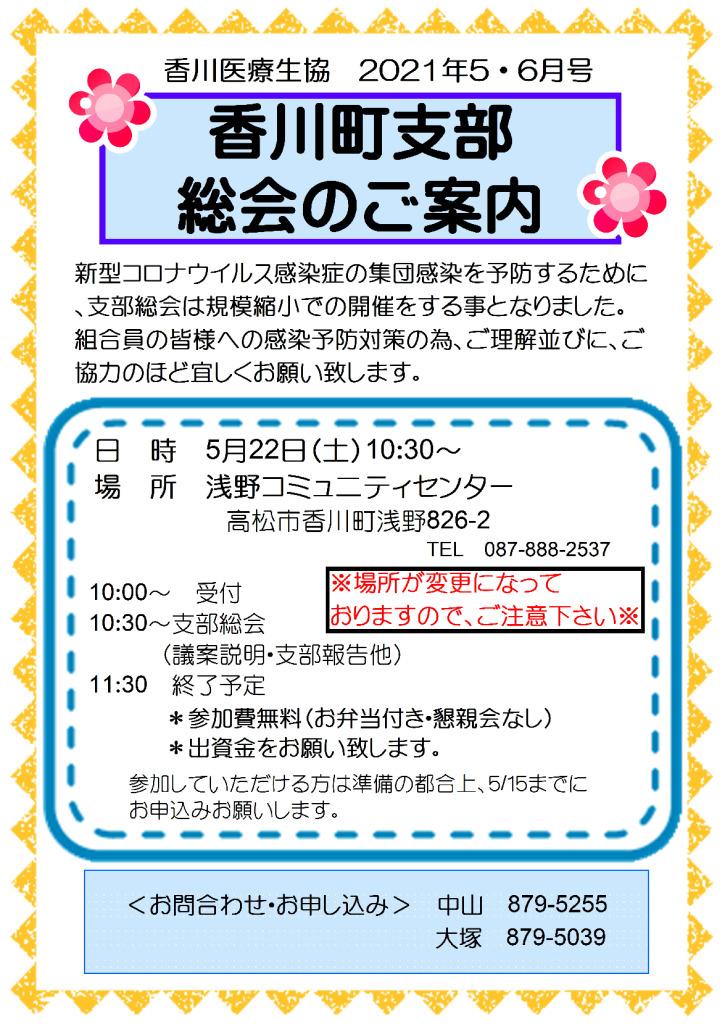 ☆香川町支部のサムネイル