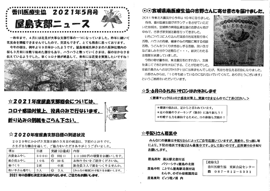 ☆2105屋島支部ニュースのサムネイル