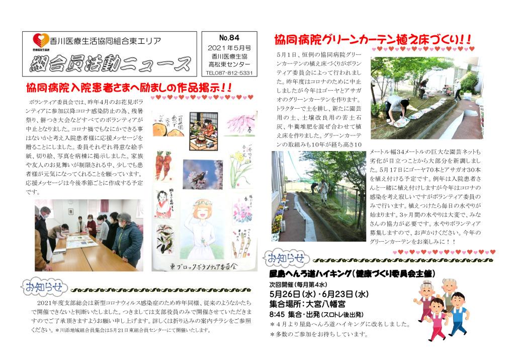 ☆21年5月号東ブロック組活ニュースのサムネイル
