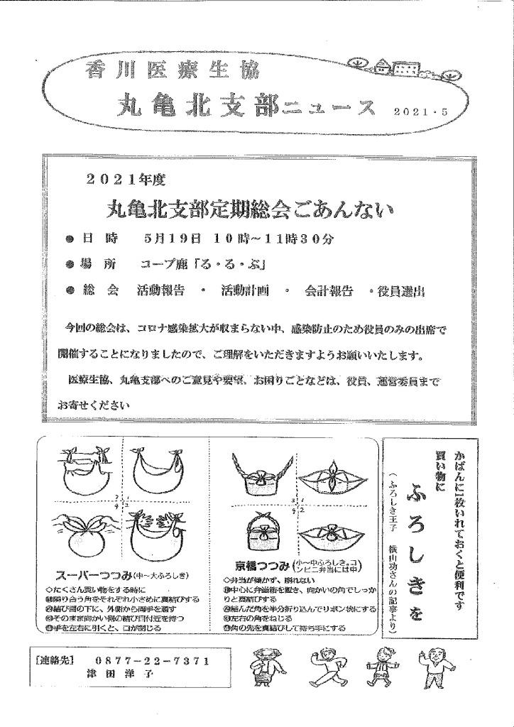 ☆丸亀北支部ニュース 2021年5.6月号のサムネイル