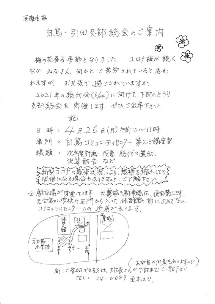 ☆2021.05+白鳥引田ニュースのサムネイル