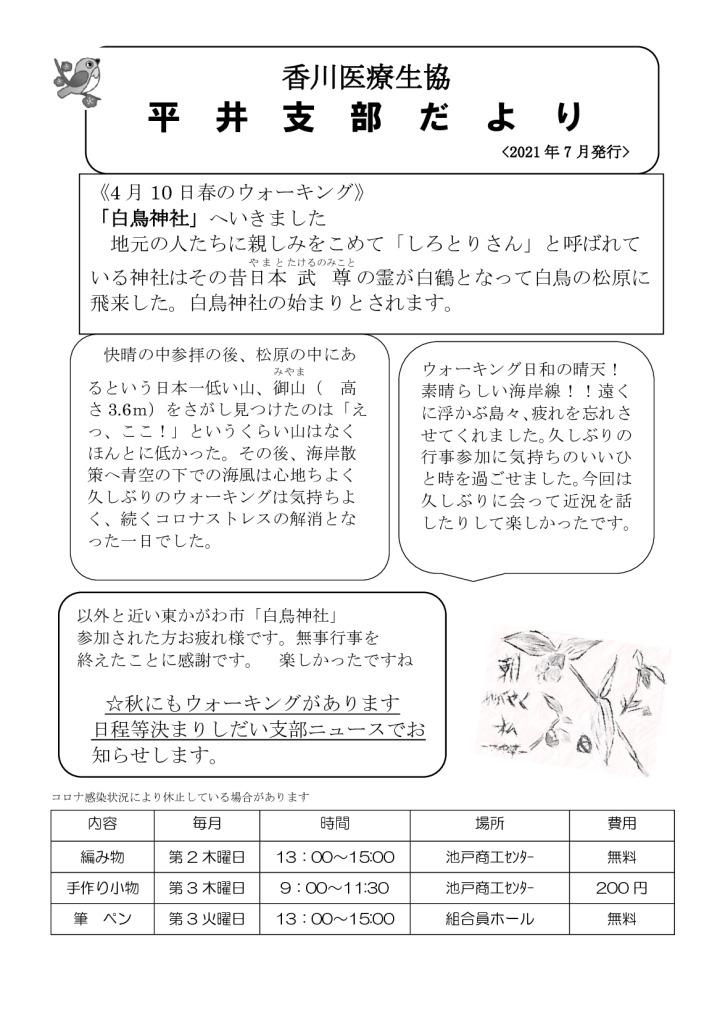 ●2021年平井支部ニュース7月ののサムネイル