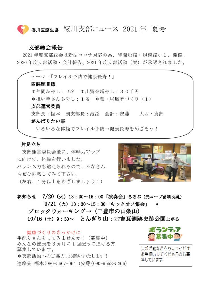 ●⑤綾川支部ニュース 2021年・夏号 のサムネイル