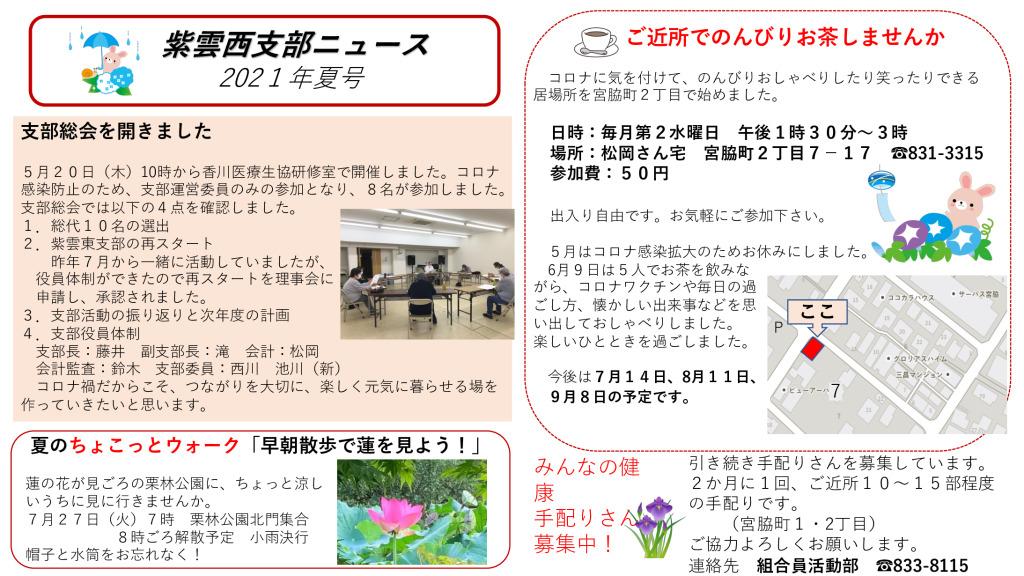 ●紫雲西支部ニュース2021年夏号のサムネイル