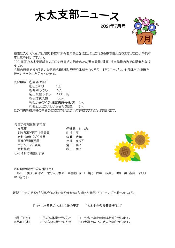 ●2107木太支部ニュースのサムネイル