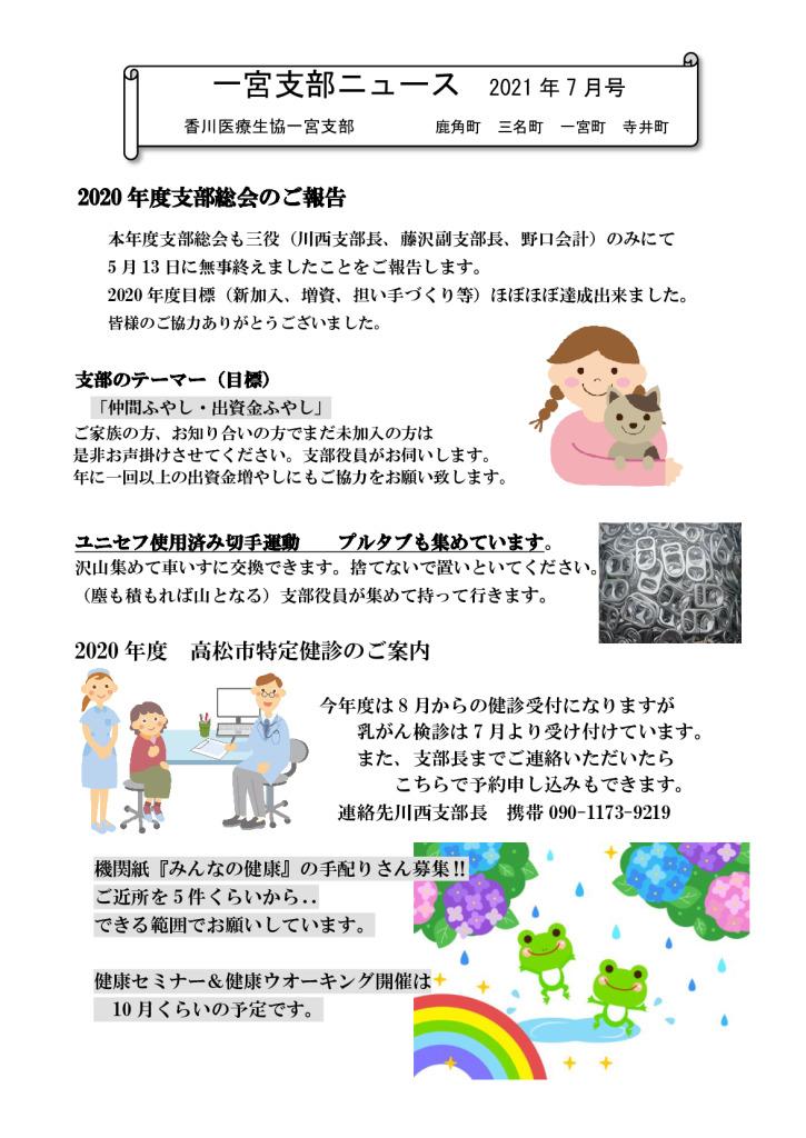 ●一宮支部ニュース2021年夏号のサムネイル