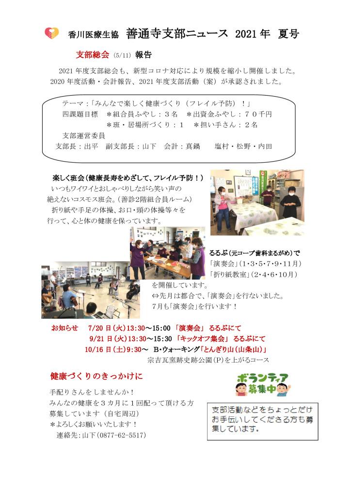 ●⑦善通寺支部ニュース 2021年夏号 のサムネイル