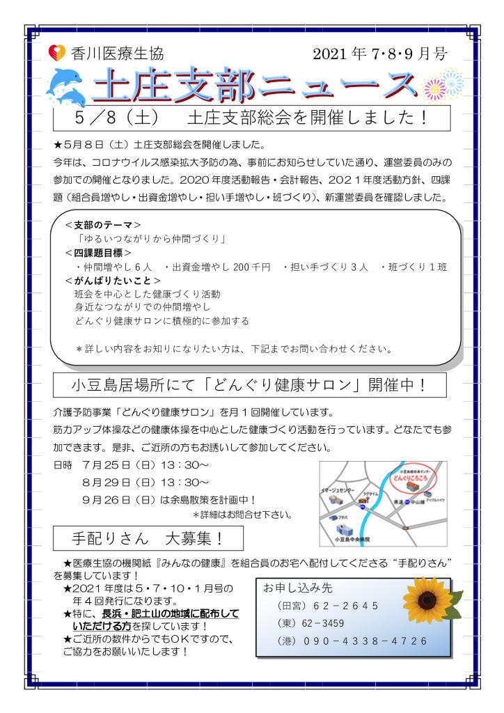 ●土庄支部ニュース202107のサムネイル