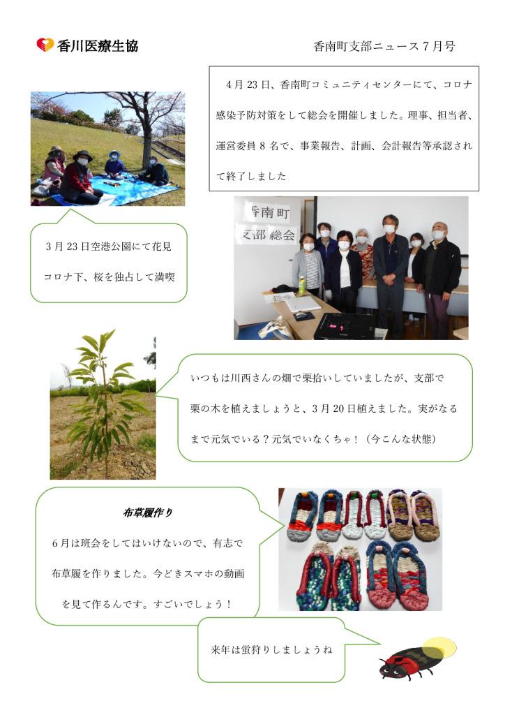 ●香南町支部ニュース7月号のサムネイル
