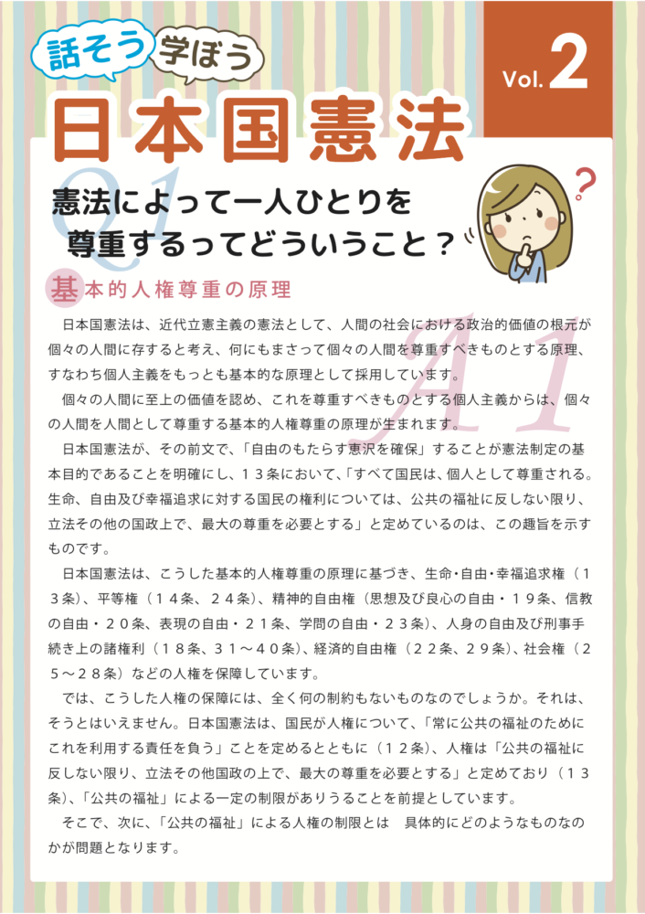 日本 国 憲法 基本 原理