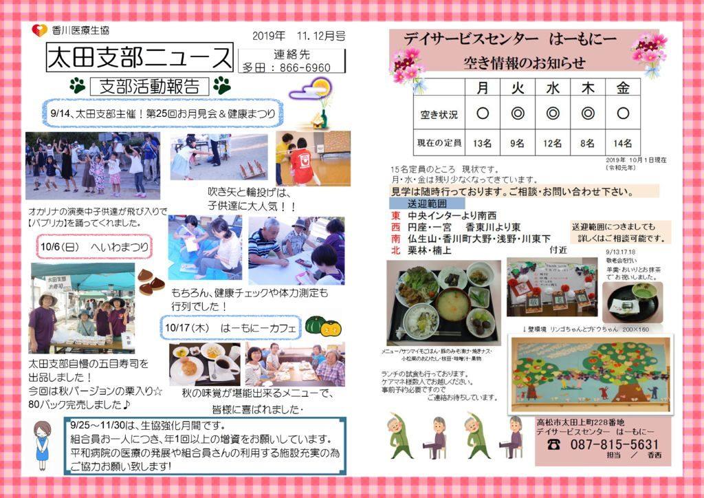 太田支部ニュース11.12月号 B4のサムネイル